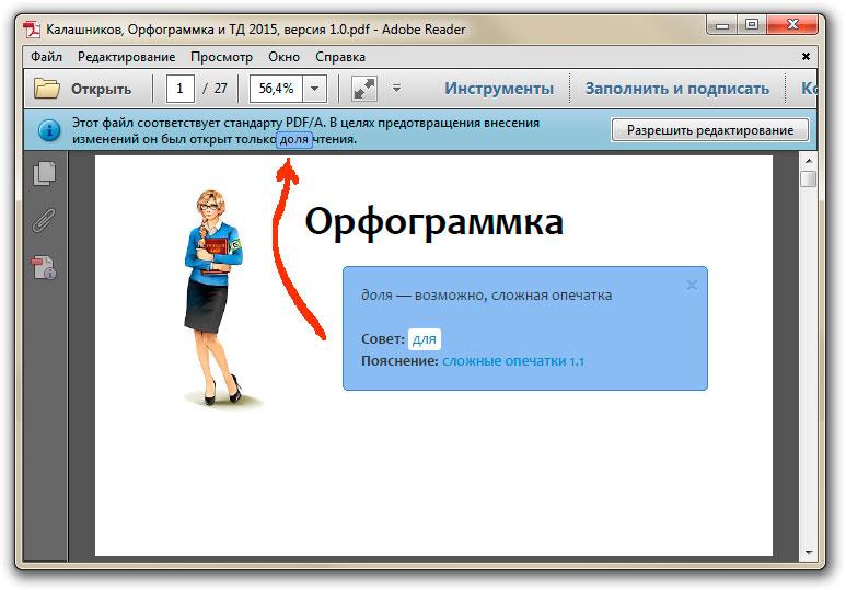 Блог Орфограммки. Смешная ошибка в Adobe Reader
