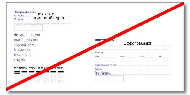 Блог Орфограммки. Пожалуйста, не используйте помойную почту
