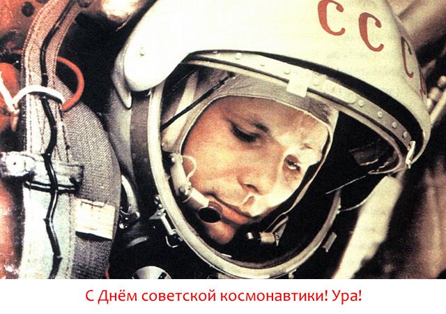 Блог Орфограммки. Юрий Гагарин