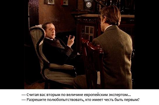 Блог Орфограммки. Шерлок Холмс