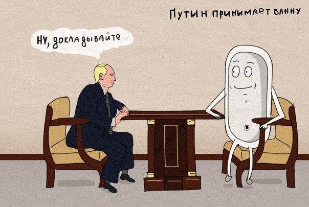 Полисемия. Путин принимает ванну