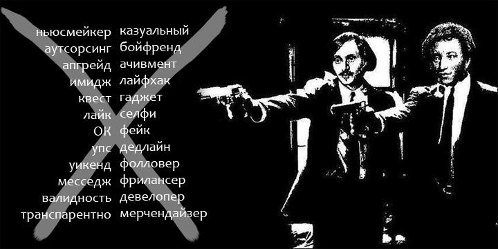 Говори по-русски, нахер варваризмы!