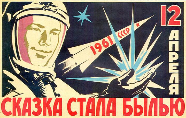С Днём советской космонавтики!