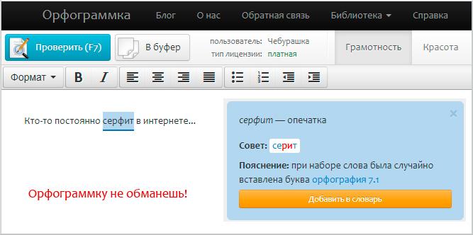 Юмор Орфограммки: