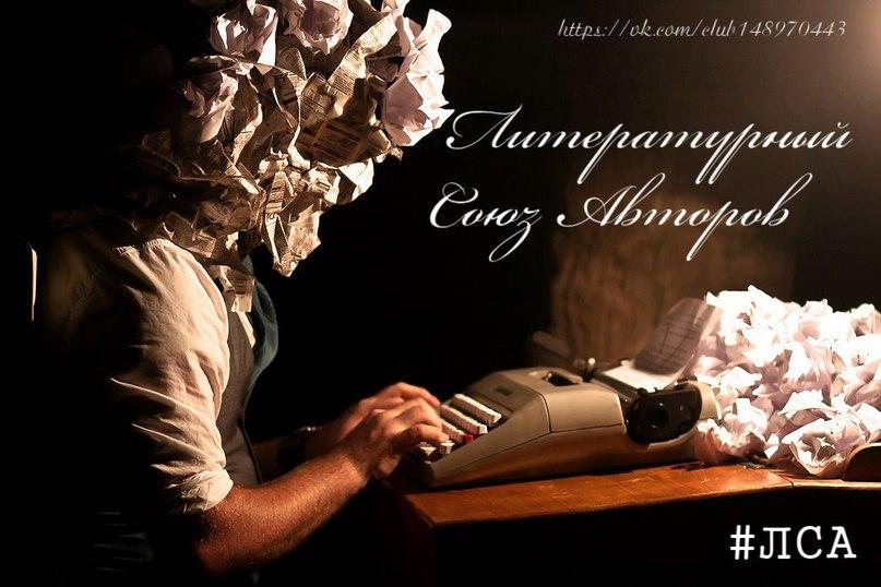 Литературный Союз Авторов