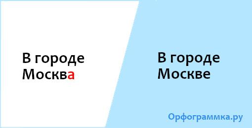 в-городе-москве