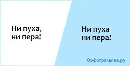 ни-пуха