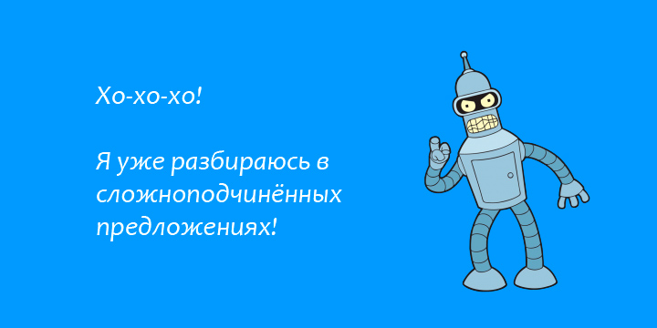 Слава роботам-лингвистам!