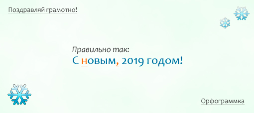 С новым, 2019 годом!