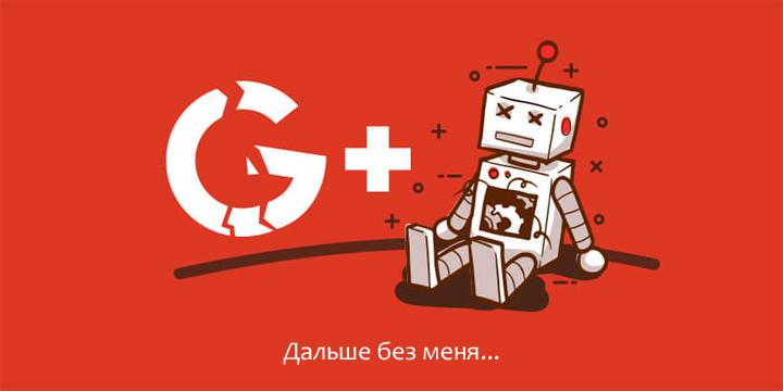 Google+ всё