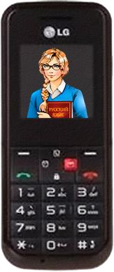 Орфограммка. Мобильный интерфейс