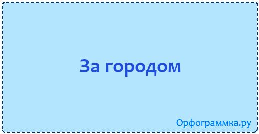 за-городом