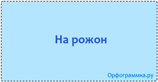 на-рожон