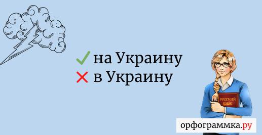 Употребление на Украину и в Украину