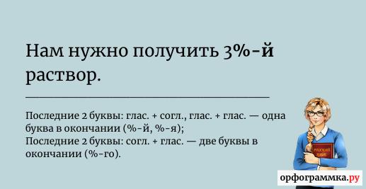 окончание-процент