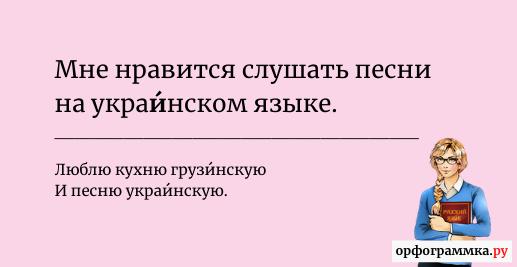украинский-ударение