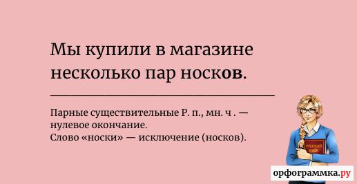 пара-носок-носков