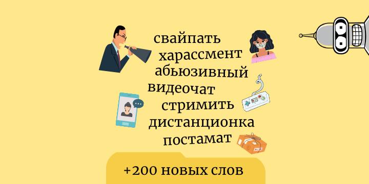 Обновление словаря, октябрь 2020