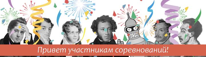 Пушкин и соратники