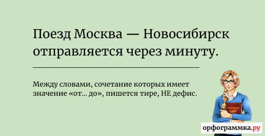 москва-новосибирск-тире
