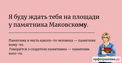 памятник-маяковскому