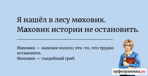 маховик-моховик