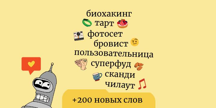 Обновление словаря Орфограммки, апрель 2021