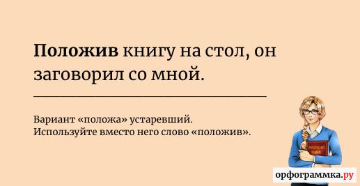 положив-положа-книгу
