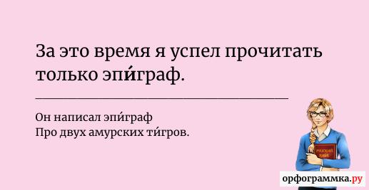 эпиграф-ударение