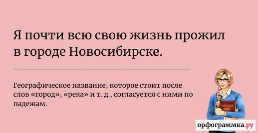 в-городе-новосибирске-новосибирск