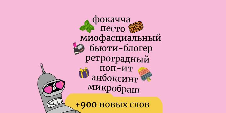 Обновление словаря, июль 2021