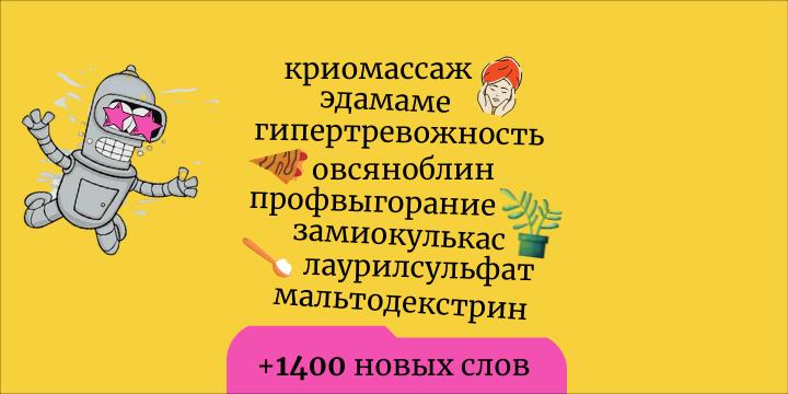 Обновление словаря, октябрь 2021